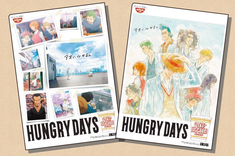 セブン‐イレブン限定 カップヌードル「HUNGRY DAYS」クリアファイル