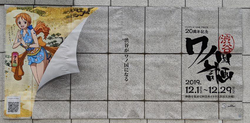 ワンピース 渋谷 ワノ国 おナミ