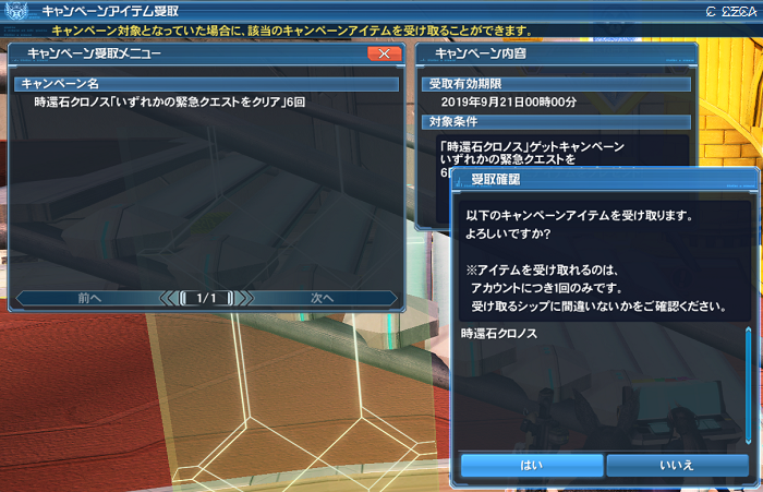 pso20190813_203709_001.png