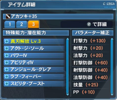 pso20190904_233612_007.png
