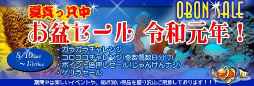 banner_obonsale_2019080919295738c.jpg