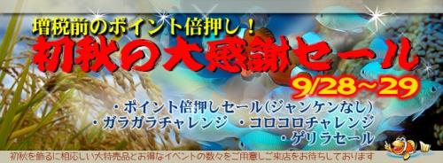 banner_shoshu_20190926191327888.jpg