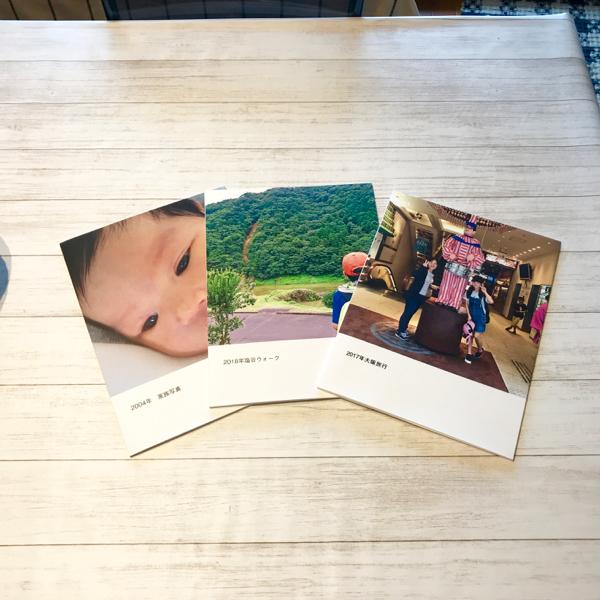 子供&家族のフォトブックやっと3冊