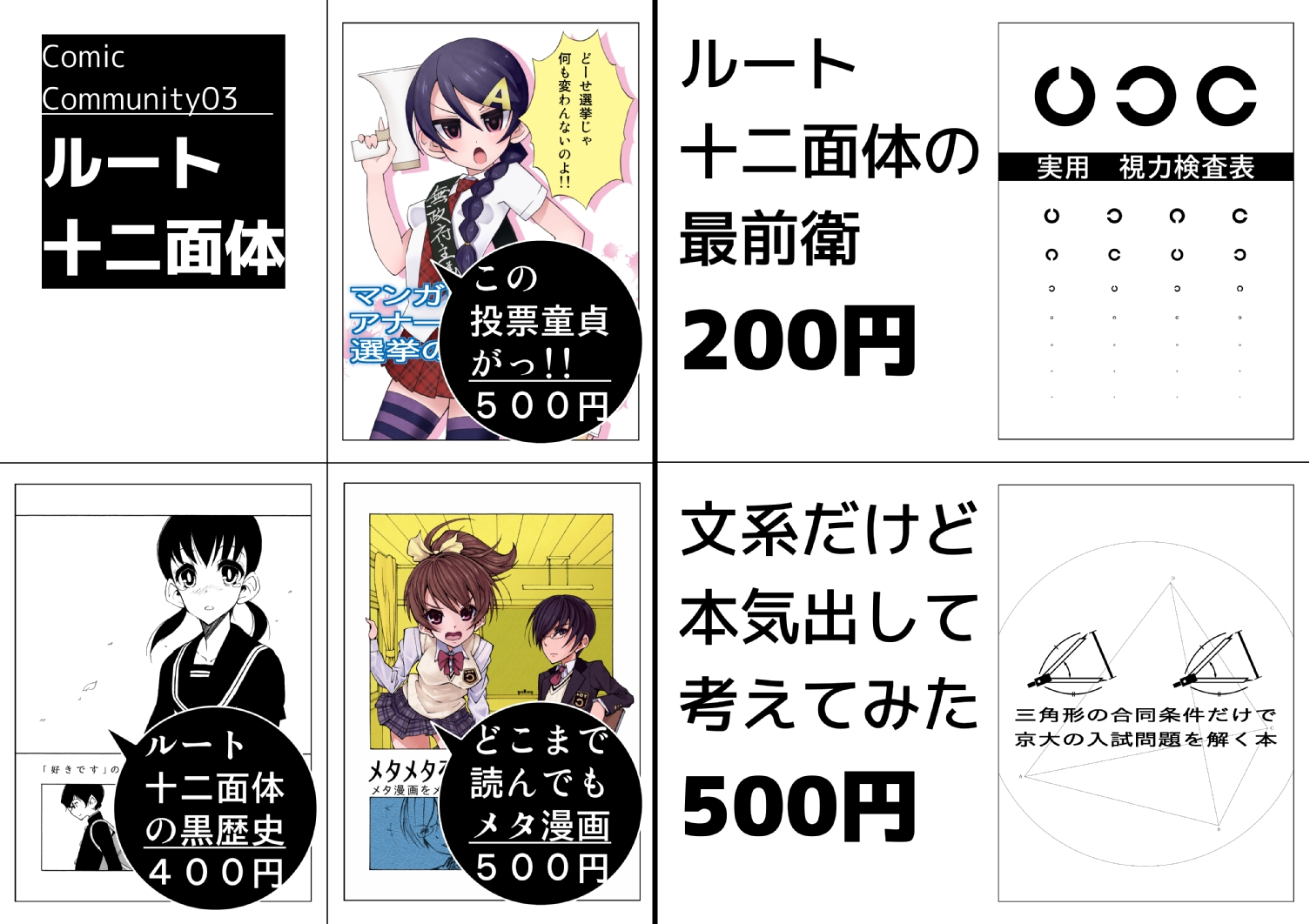 NF_CC03oshinagaki