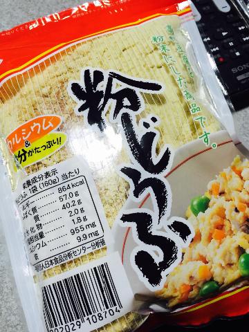 高野豆腐パウダー