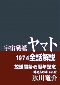 宇宙戦艦ヤマト 1974 全話解説 放送開始45周年記念の書影
