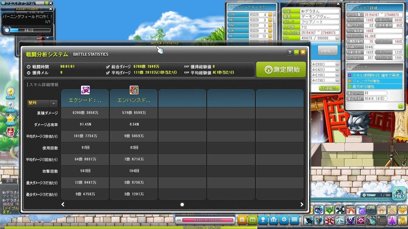 Maple_190830_113429.jpg