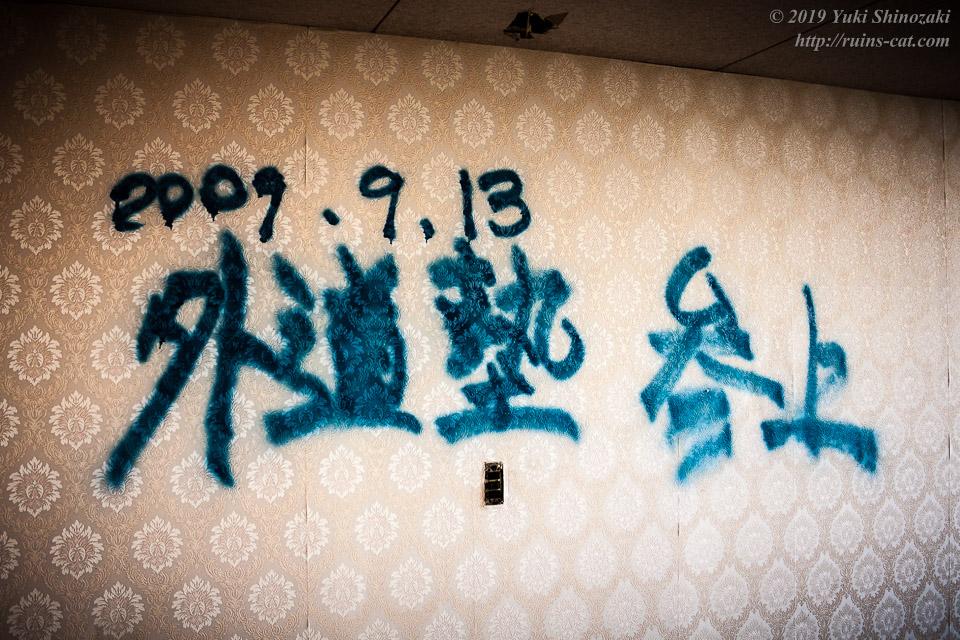 「2019.9.13 外道塾 参上」と部屋の壁に書かれた落書き