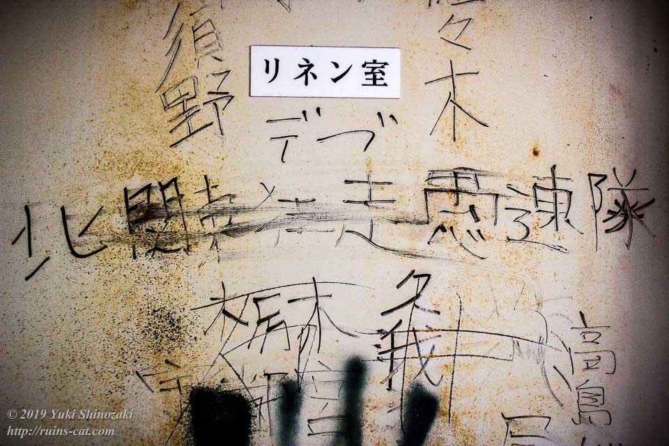 「北関東狂走愚連隊」「栃木」等と落書きされたリネン室のドア