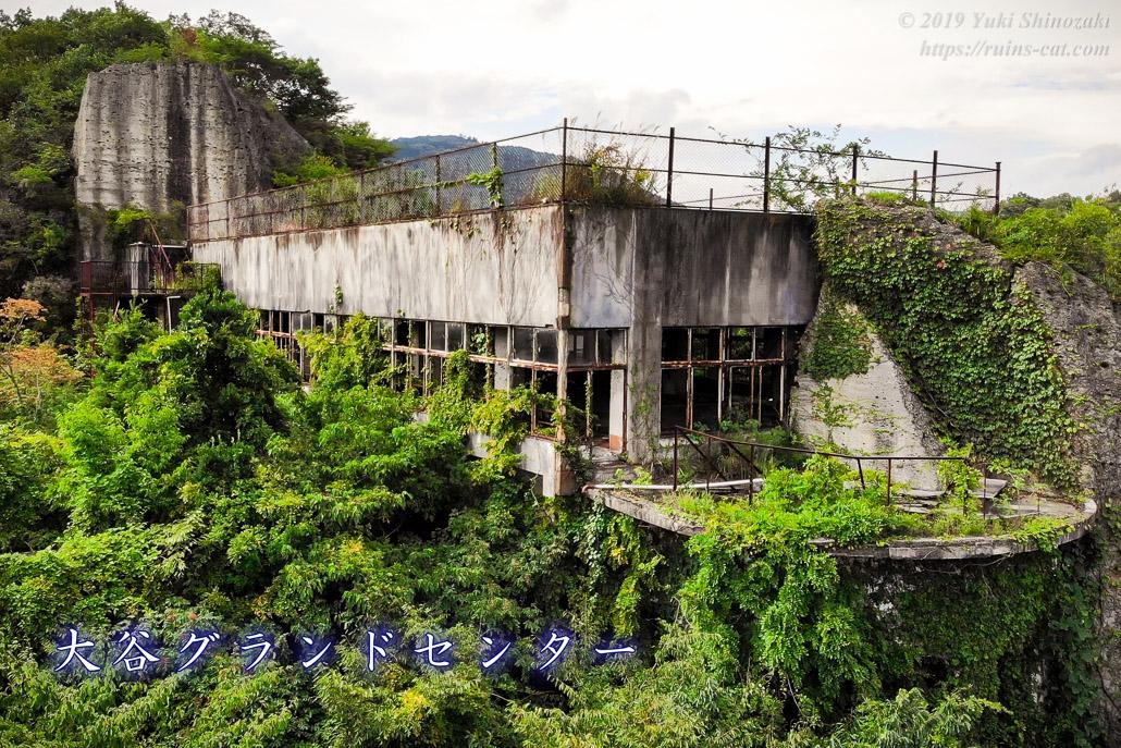 山本園大谷グランドセンター(廃墟) 建物正面 空撮 トップ用画像