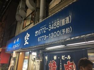 鶴橋 焼肉 空 20190612 003