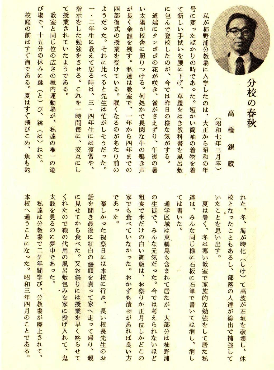 たか高橋銀蔵 岩首校百年誌(昭和55年) (2)