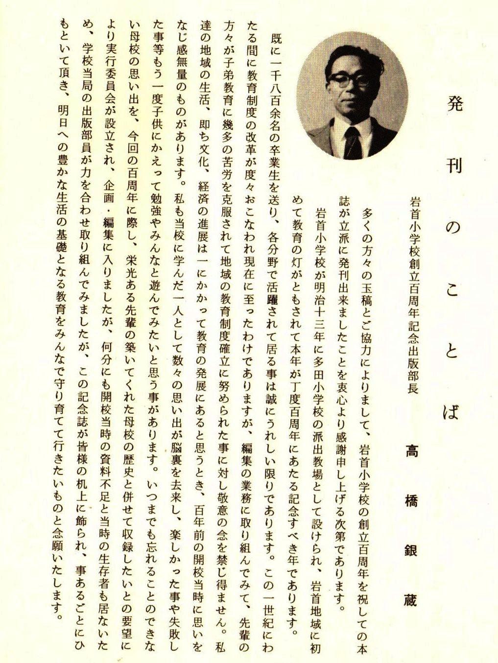 たか高橋銀蔵 岩首校百年誌(昭和55年)