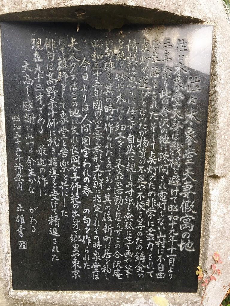 ささ佐々木象堂 妻タケの実家跡(真野合沢) (2)