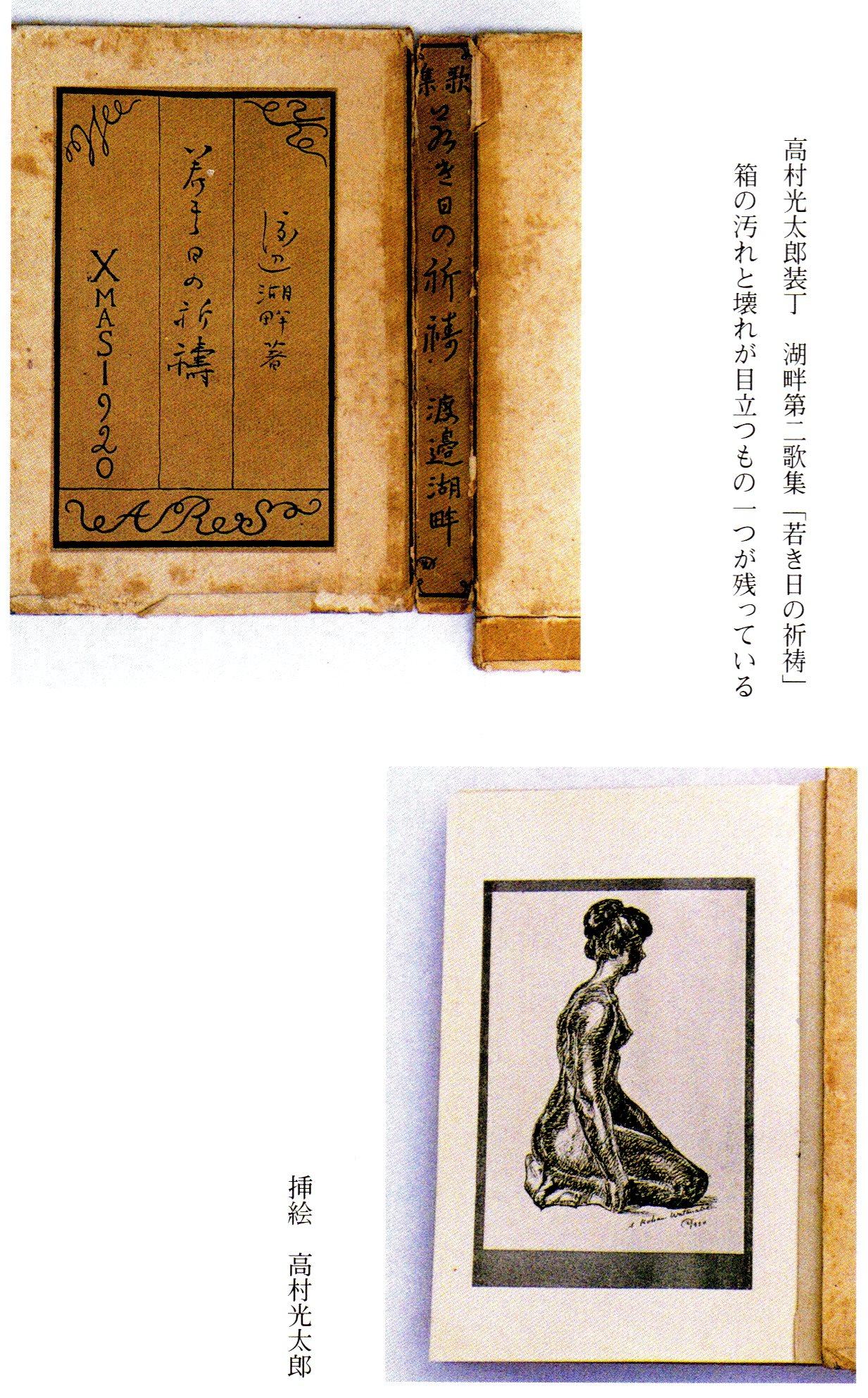 たか高村光太郎 (2)