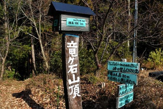 山頂 標識