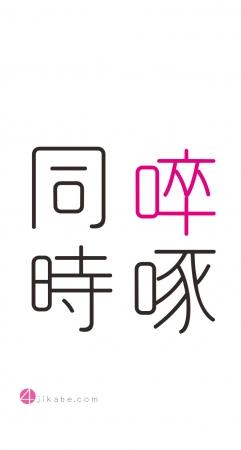 sottakudouji_01.jpg