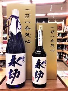 20190725蒼い永劫原酒