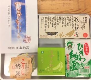 20190830高畠納豆