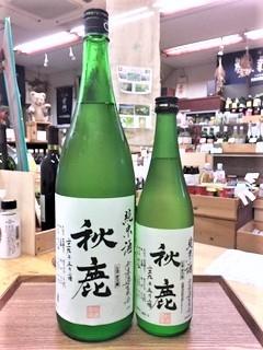 20190916秋鹿生原酒