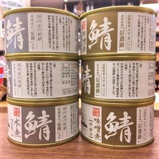 20190927丸高蔵鯖缶