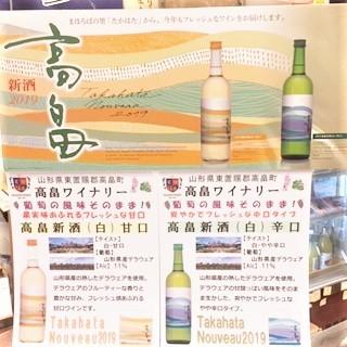 20191003高畠新酒