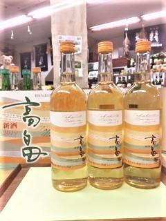 20191003高畠新酒甘口