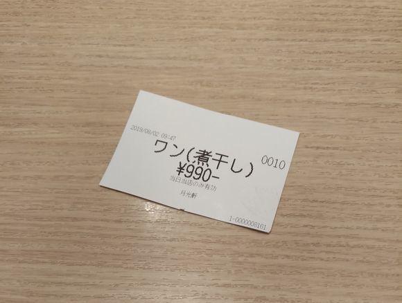 P_20190802_094802 - コピー