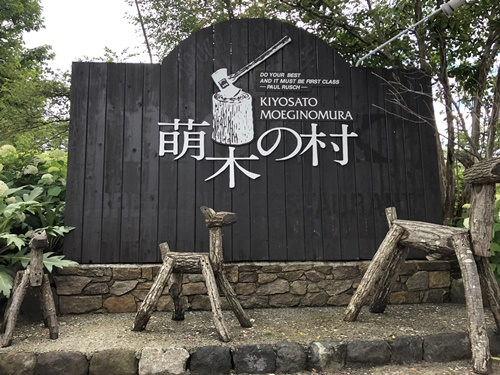 【山梨】萌木の村・ROCKカレー