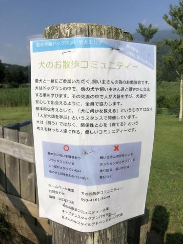 霊仙寺湖ドッグラン12