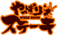 logo_steak.png