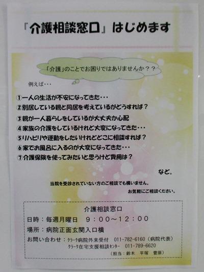 kaigosodan2019_1.jpg