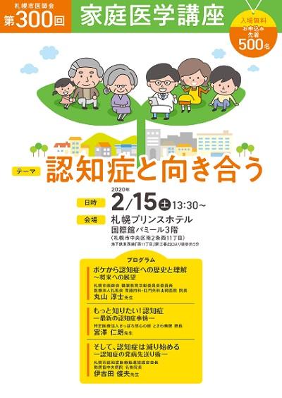 koukaikouza20190215.jpg
