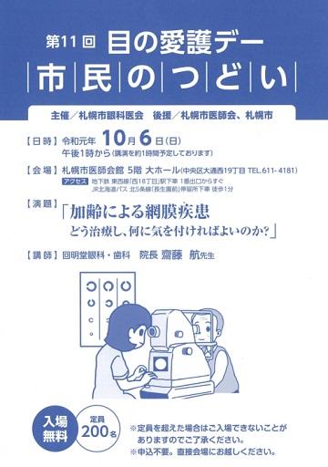 koukaikouza20191006.jpg