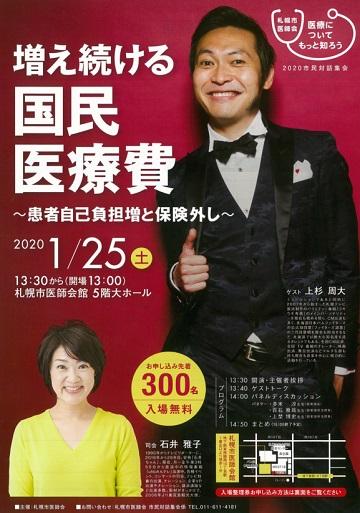 koukaikouza20200125.jpg