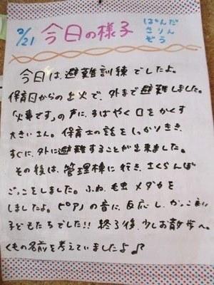 kyounoyousu0221.jpg