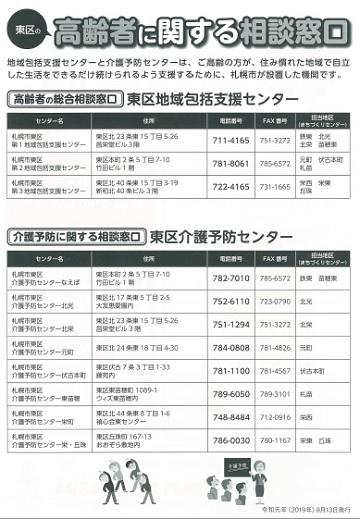 soudanmadoguchi_2.jpg