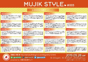 MUJIK-STYLE003自己紹介web