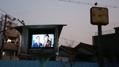 200103街頭テレビ