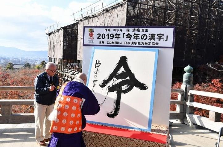 今年の漢字令