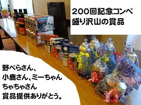 7-7賞品