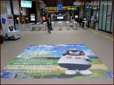 20190724 熊本 1  九州へ