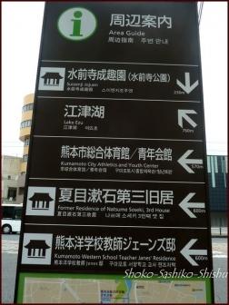 20190731 水前寺公園まで 3  熊本
