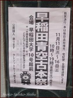 20191119 古本市 1  演劇博物館