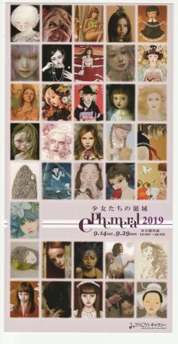 少女たちの領域  2019