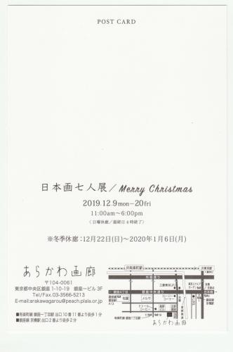 日本画七人展 あらかわ画廊