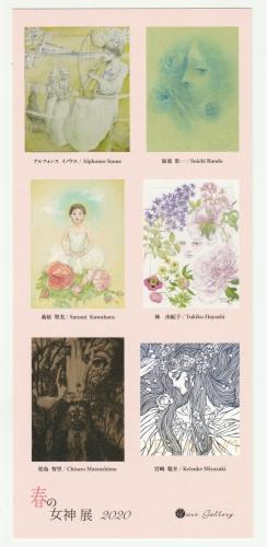 春の女神 ワイアートギャラリー  DM