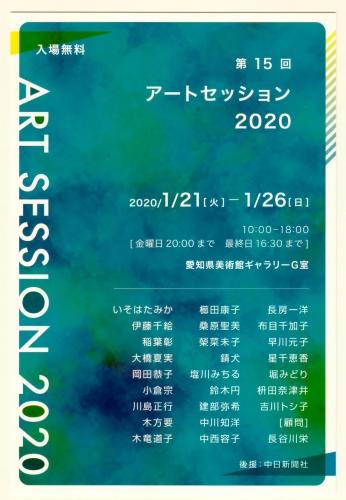 アートセッション展
