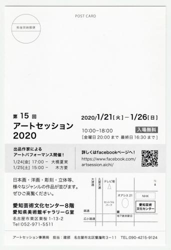 アートセッション 2020 展