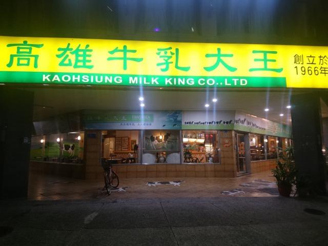 s_DSC_0251高雄牛乳大王